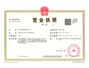 友田机械设备 营业执照