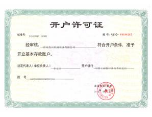 友田机械设备 开户许可证